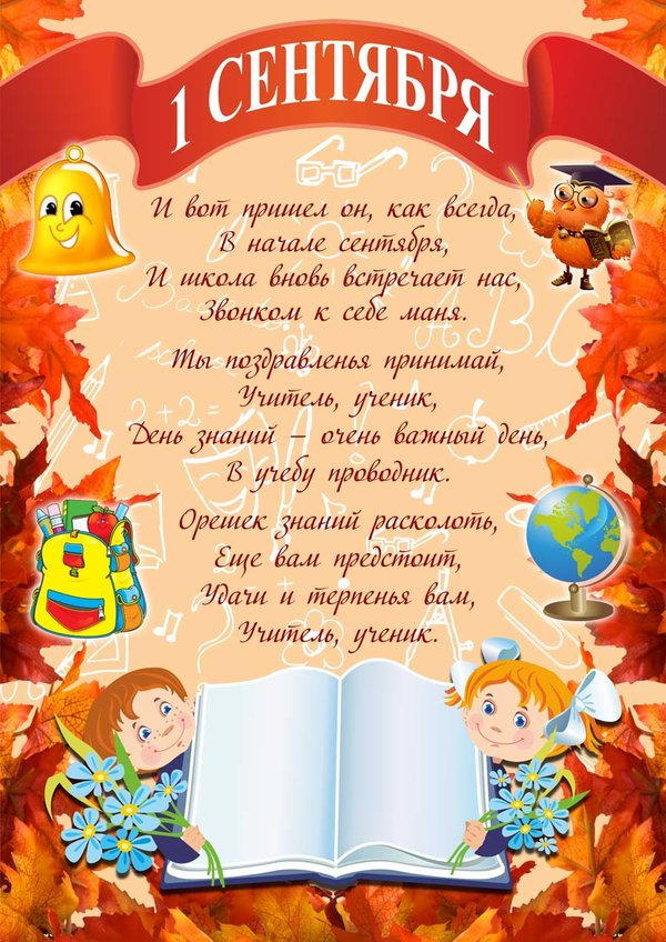 Стихи учителю на первое сентября