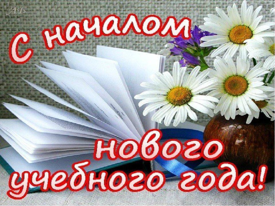 Новый учебный год открытки, открытки