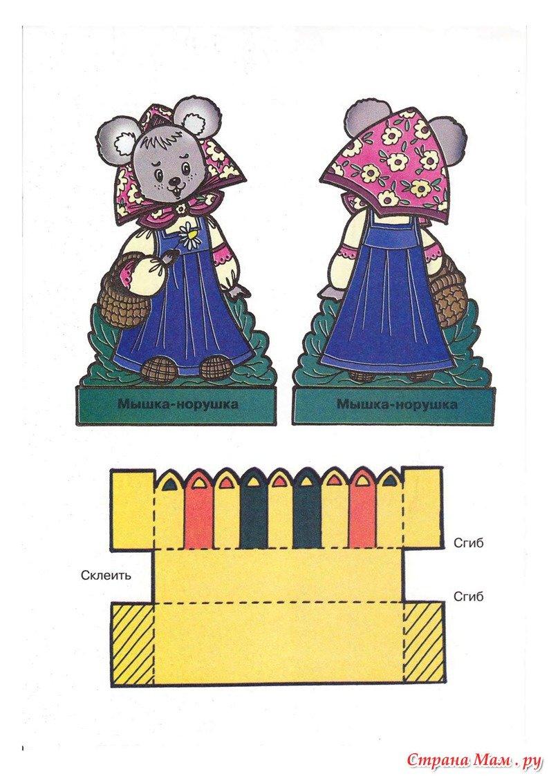 может картинки двусторонние для кукольного театра решила оставить синий