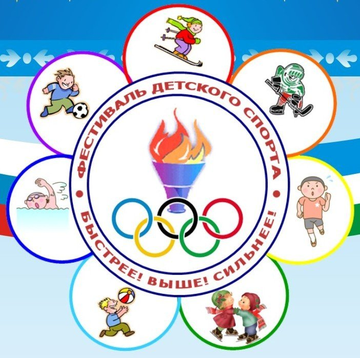 Картинки на спортивные эмблемы для