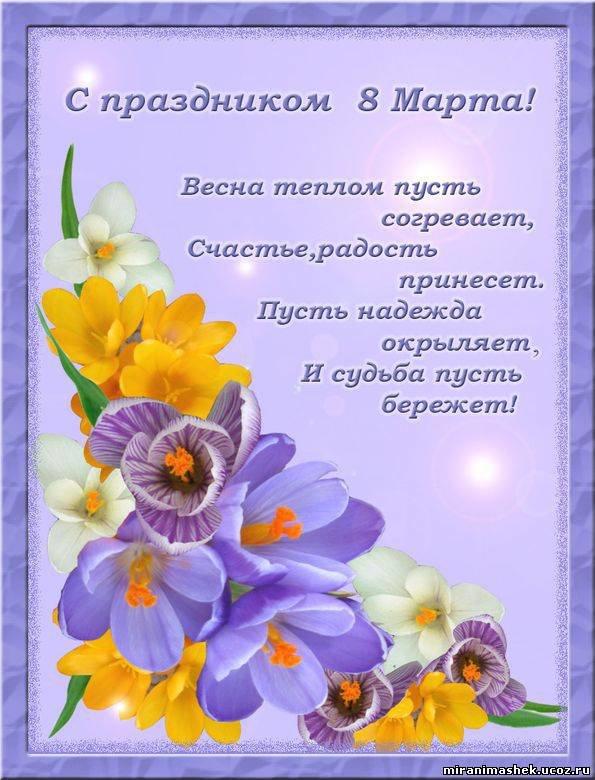 Поздравления с восьмым март а в стихах