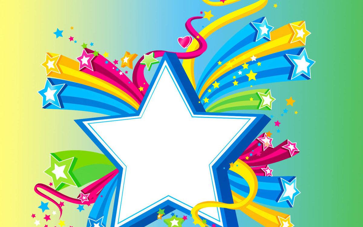 Картинки поздравления звездами