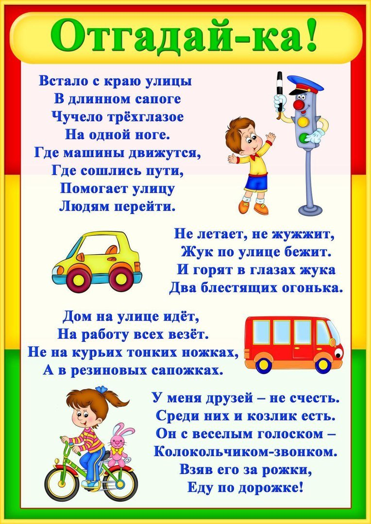 Пдд для детей картинки для дошкольников
