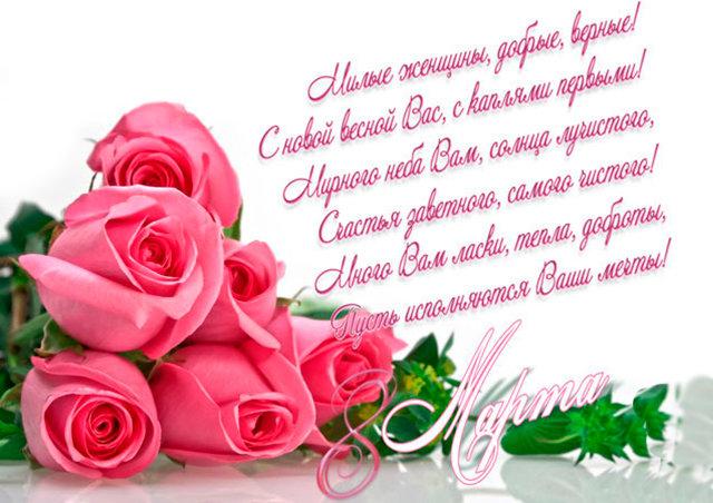 Поздравленье с днем рождения в день 8 марта