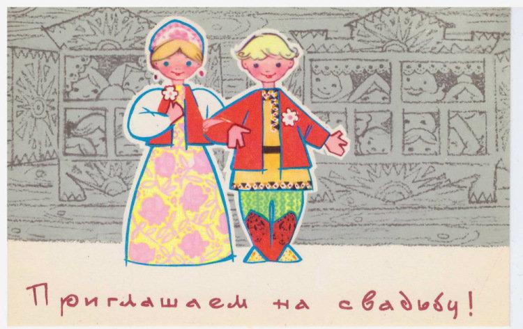 Свадебные советские открытки