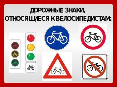 Правила дорожного движения для детей знаки