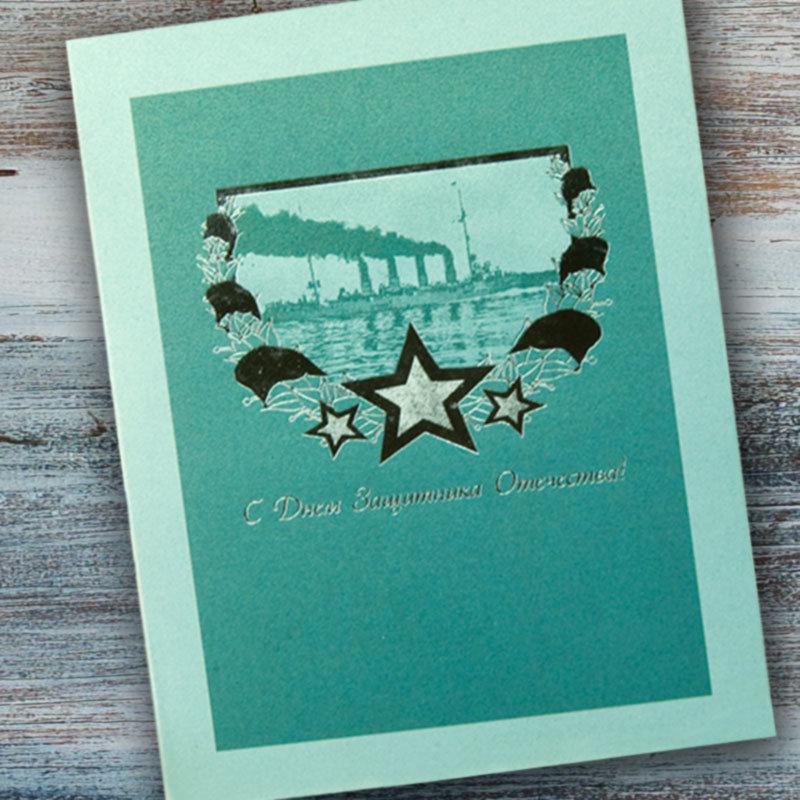 Дизайнерская открытка с 23 февраля