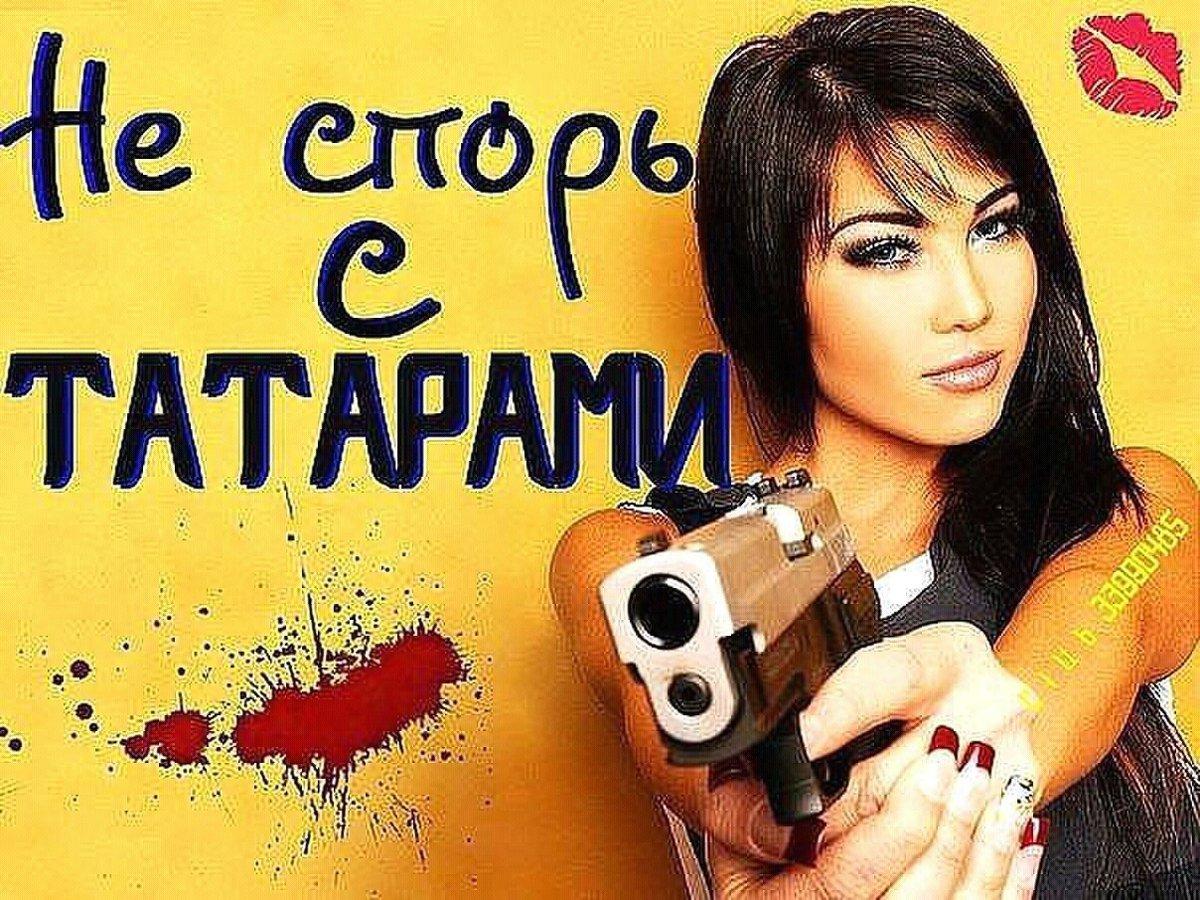 С надписями я татарка картинки