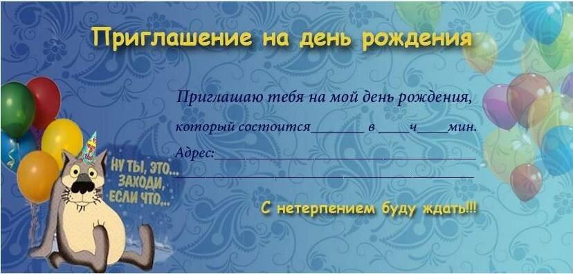 Открытка приглашение на день рождения текст