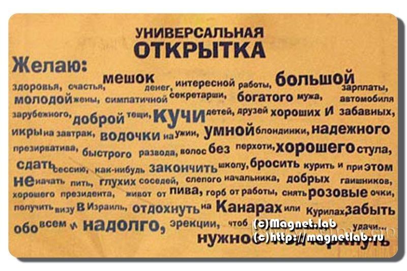 Универсальная открытка поздравляем, картинка