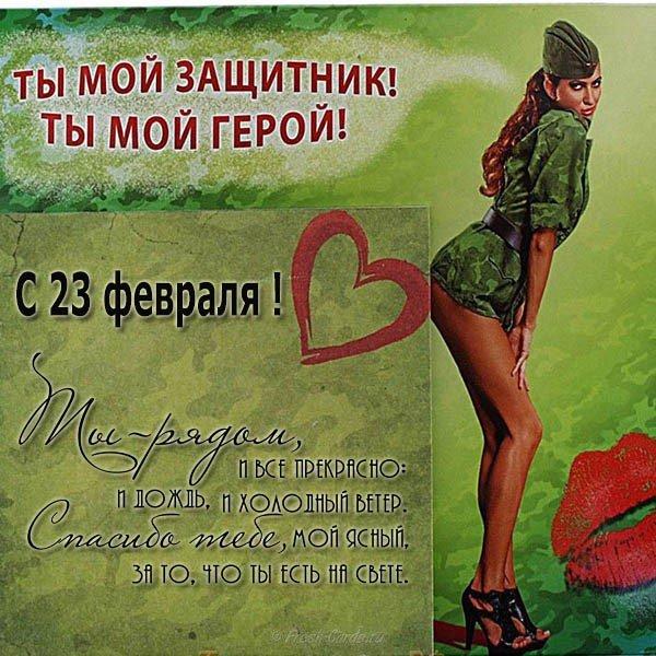 Спать, 23 февраля как подписать открытку