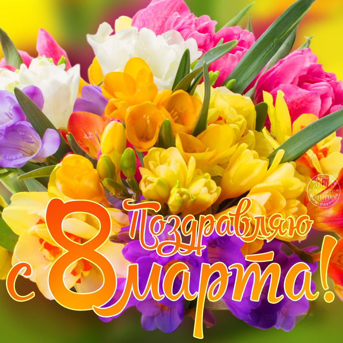 Картинки, картинка с 8 марта с цветами