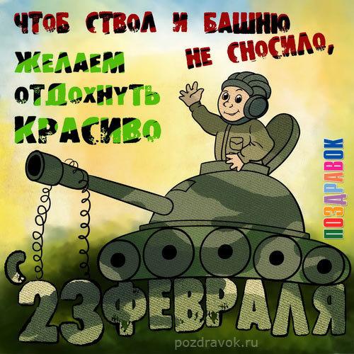❶Поздравление танкисту с 23 февраля|Шаблоны на 23 февраля из бумаги|Anedota do dia | SEL | Pinterest | Cartoon, Illustration and Clip art|5000 поздравлений|}