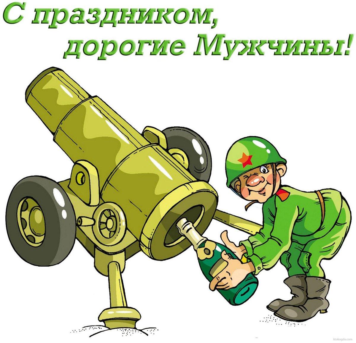 Марта, открытка с солдатами 23 февраля