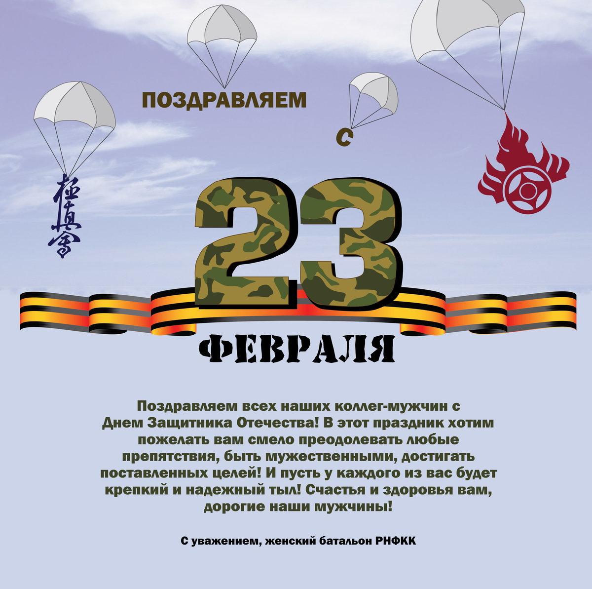 Коллегам поздравления на 23 февраля