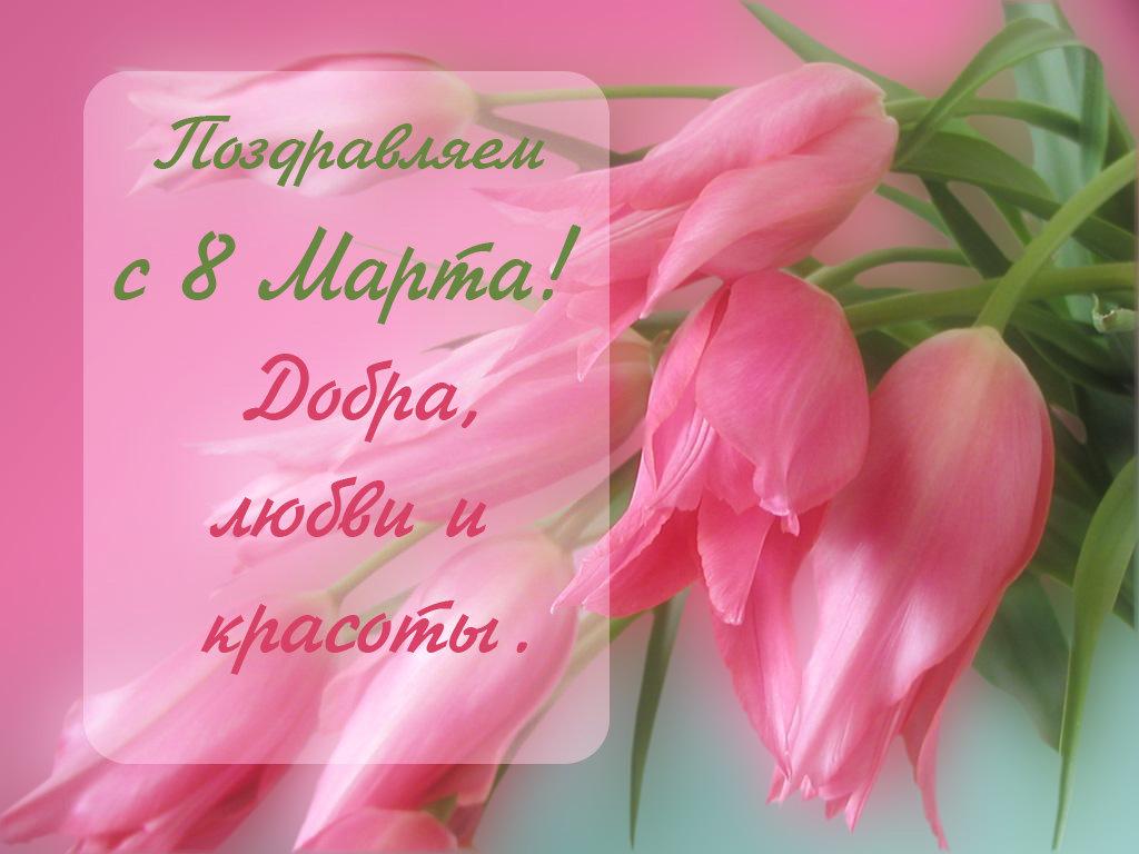 Поздравления с 8 марта женщинам в картинках, днем