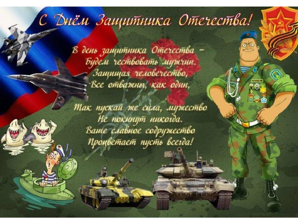❶С 23 февраля плакаты|Презентация поздравление коллег с 23 февраля|Плакат ко Дню защитника Отечества () | Posters | Pinterest | Poster, Drawings and February ||}