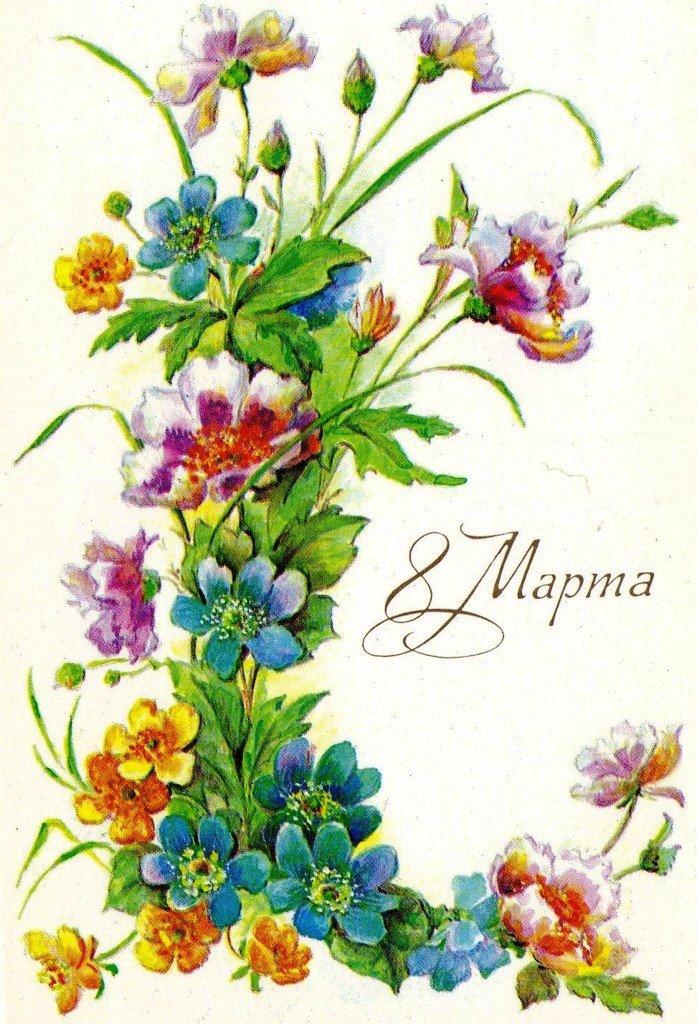 Советская открытка с цветами, открытки поздравлениями февраля