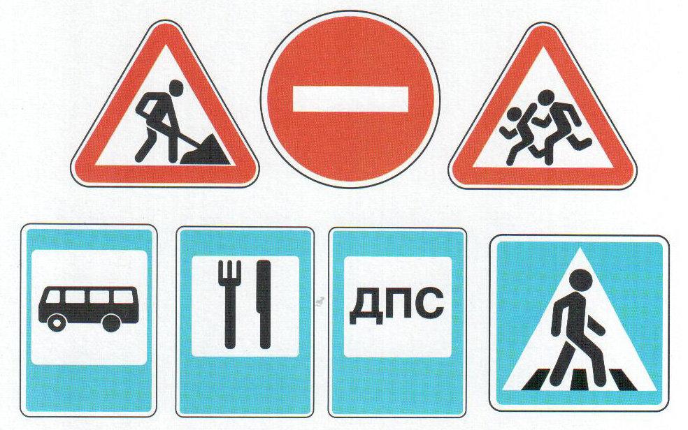 Картинки дорожных знаков для детей старшей группы