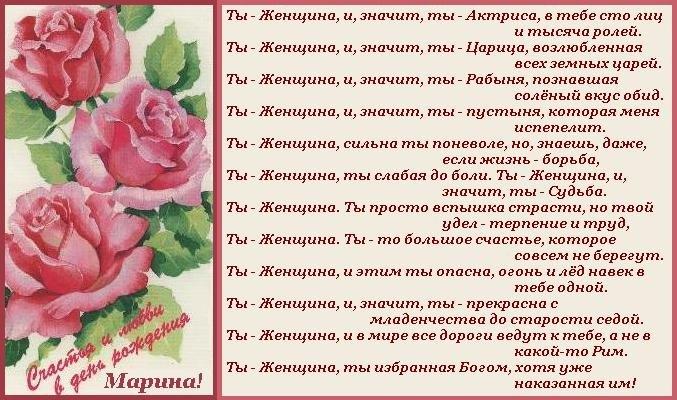 Матерное поздравление женщине с днем рождения в стихах до слез