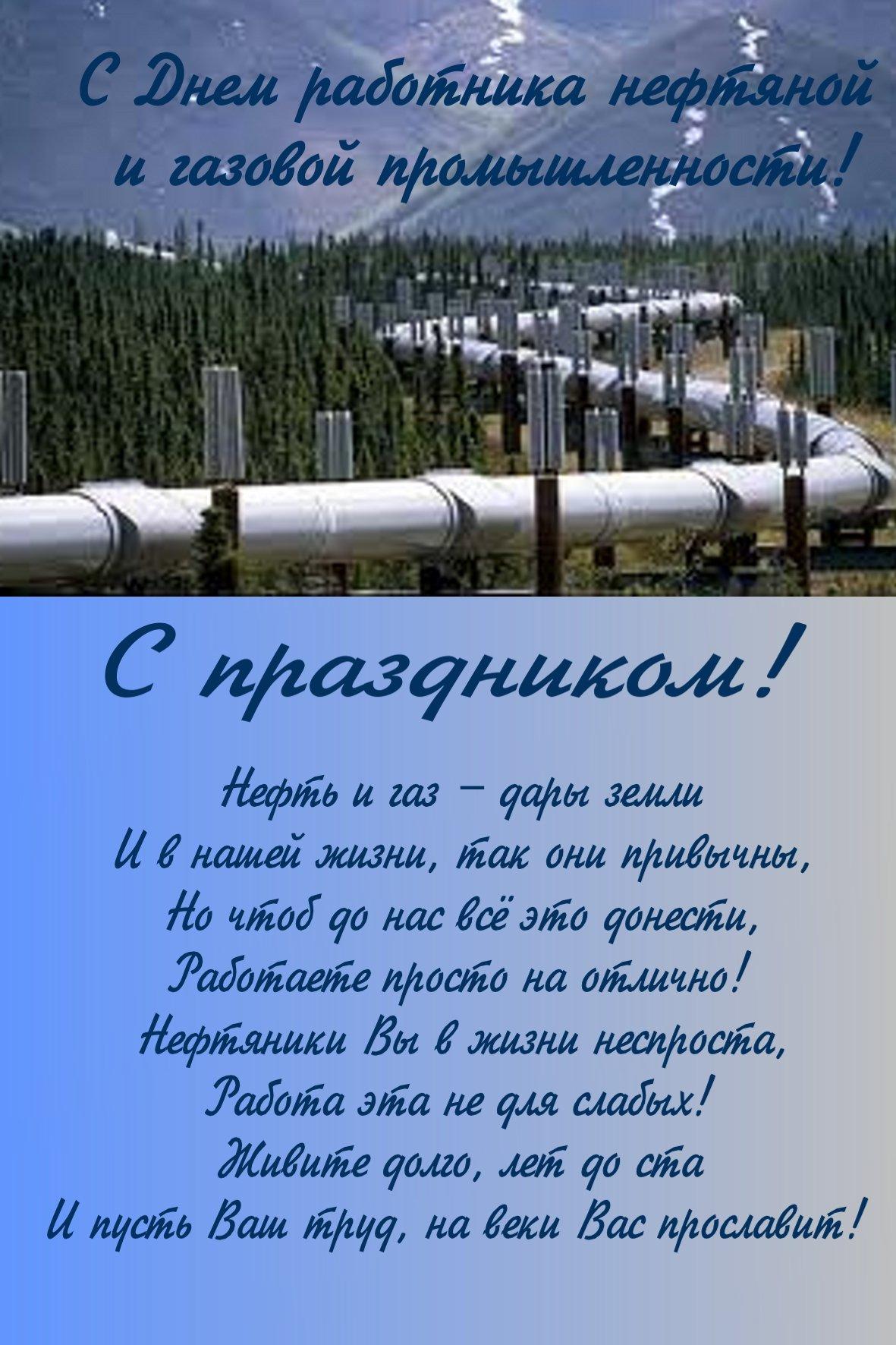 Бегут школу, открытка ко дню нефтегазовой промышленности