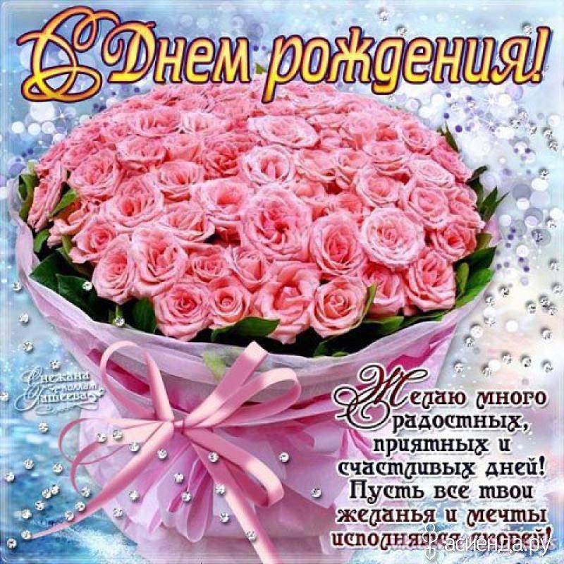 Поздравления с днем рождения женщине открытки красивые в стихах