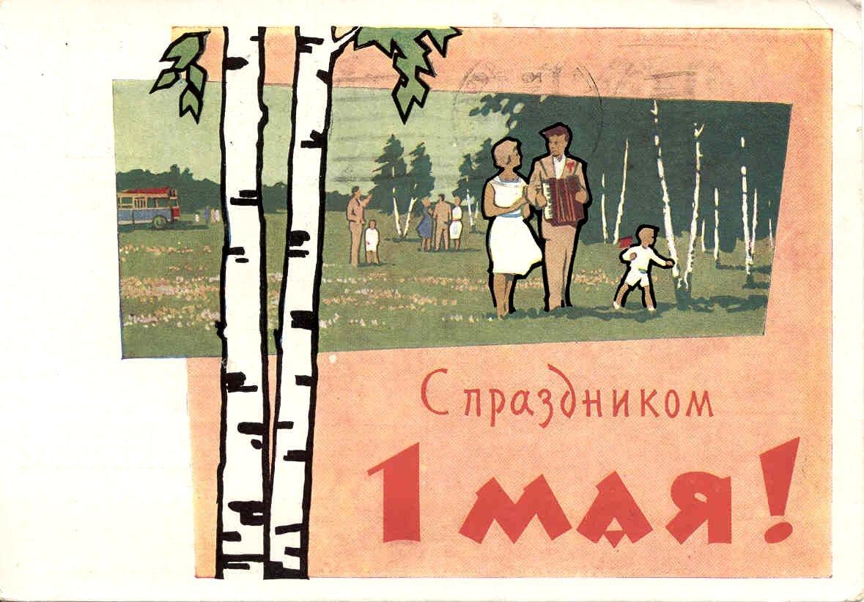 1 мая открытки ссср анимация