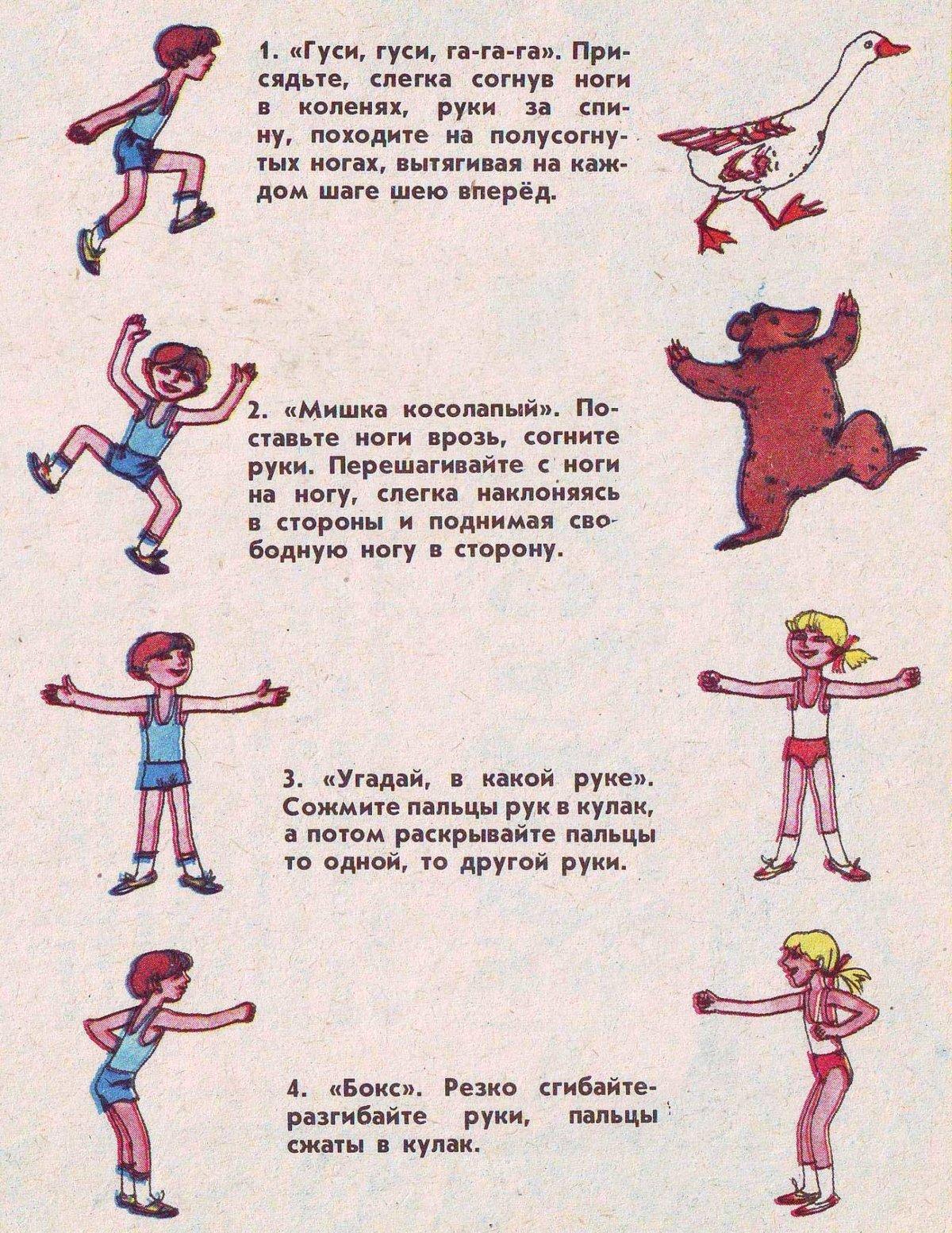 Упражнение с картинками гимнастики