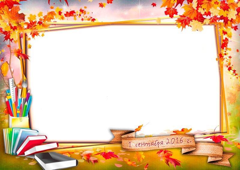 Фотошоп открытки 1 сентября, гиф