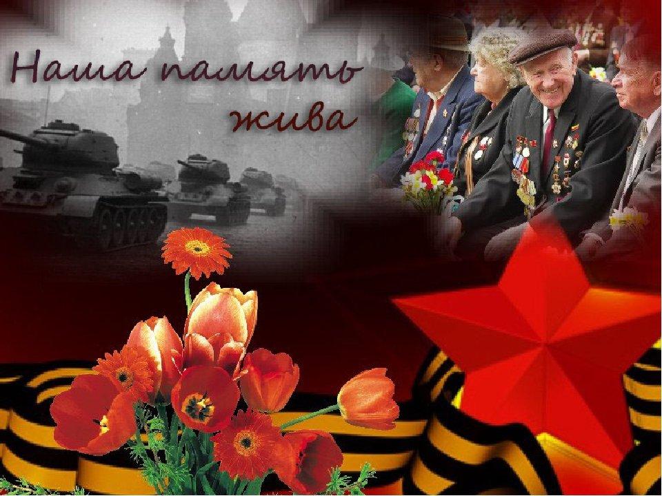 Открытка с поздравлением участникам войны, картинки логотип