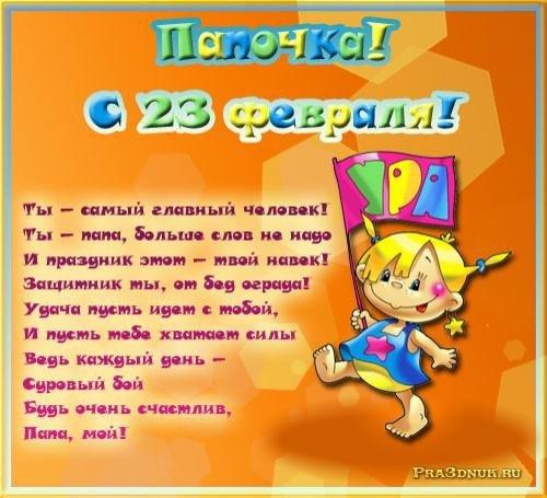 Стихи на 23 февраля поздравления ребенка