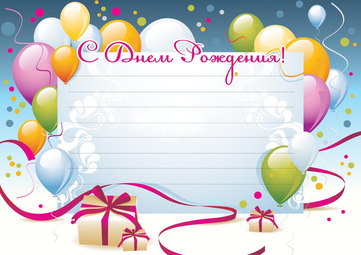 Винилом, открытка шаблон поздравление с днем рождения