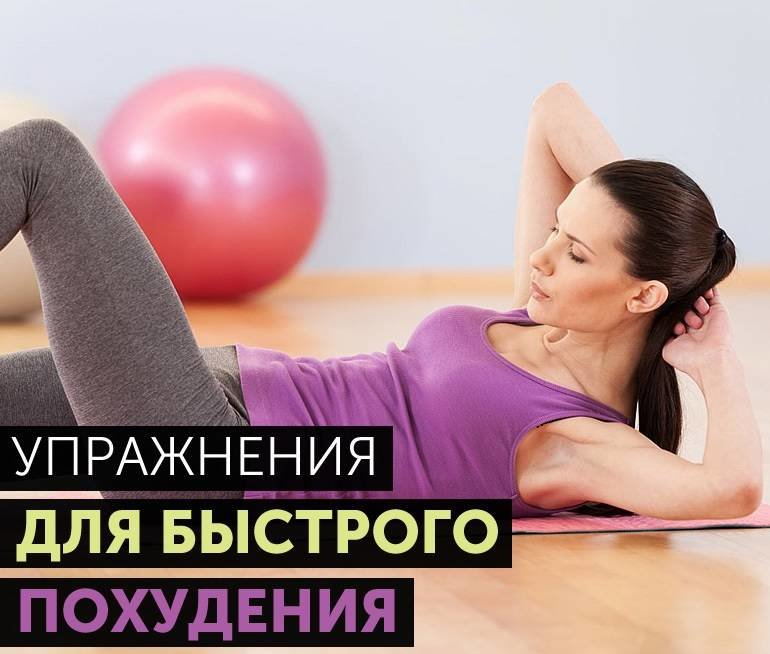 Комплексов Упражнений Для Похудения. Тренировки для похудения дома без прыжков и без инвентаря (для девушек): план на 3 дня