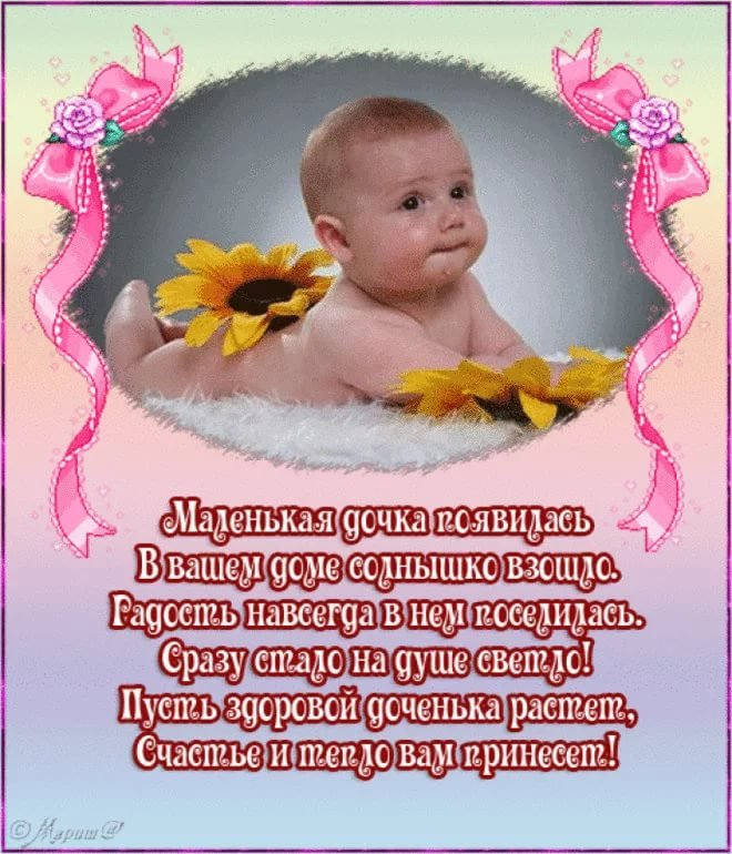 Поздравительная открытка со стихом на рождение девочки