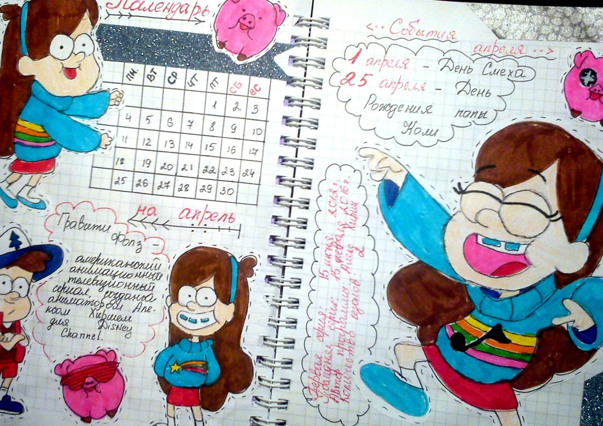 Обычные картинки для дневника