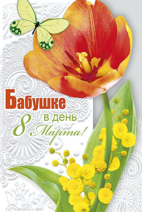 Стихи в открытку на 8 марта бабушке