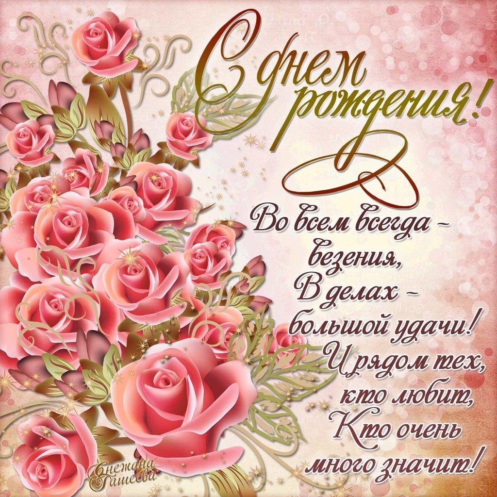 фото открытки поздравление с днем рождения