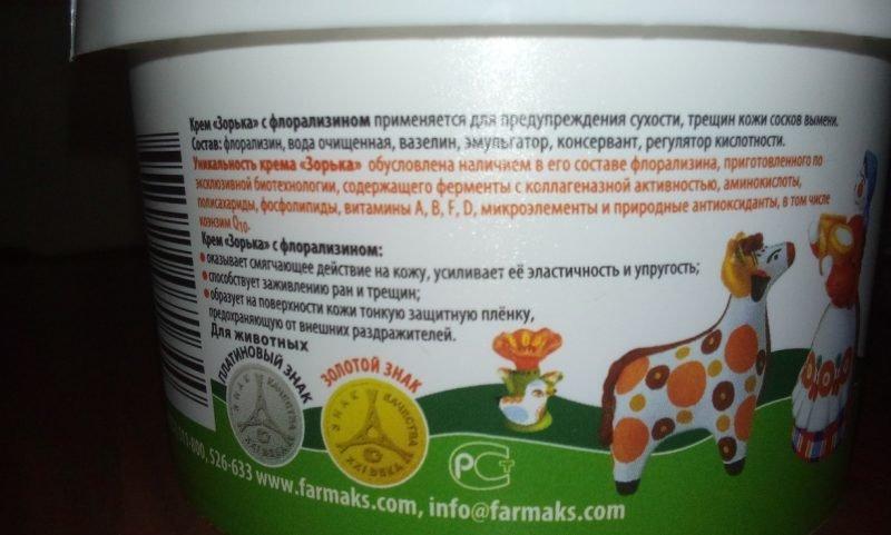 Крем от псориаза «Здоров» в Эртиле. Не гормональные крема от ...