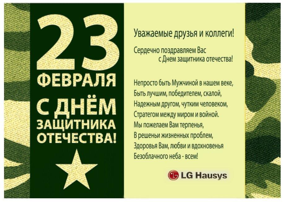 Поздравления с 23 февраля коллегам мужчинам от женщины