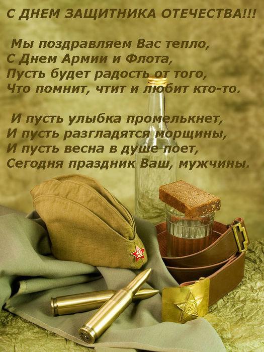 Поздравления мужчинам на 23 февраля стихи