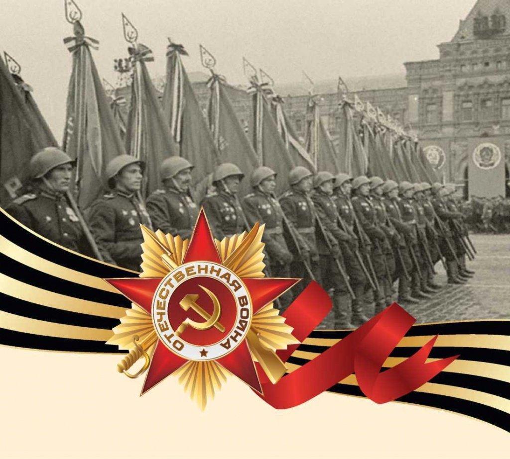 Содержание поздравления, открытки о в.о. войне