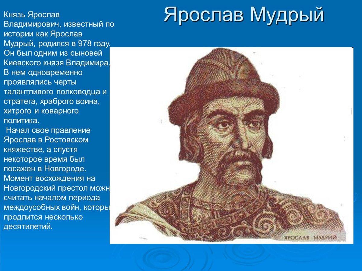 Великий русский князь Ярослав Мудрый Школьный доклад 3 класс | 900x1200