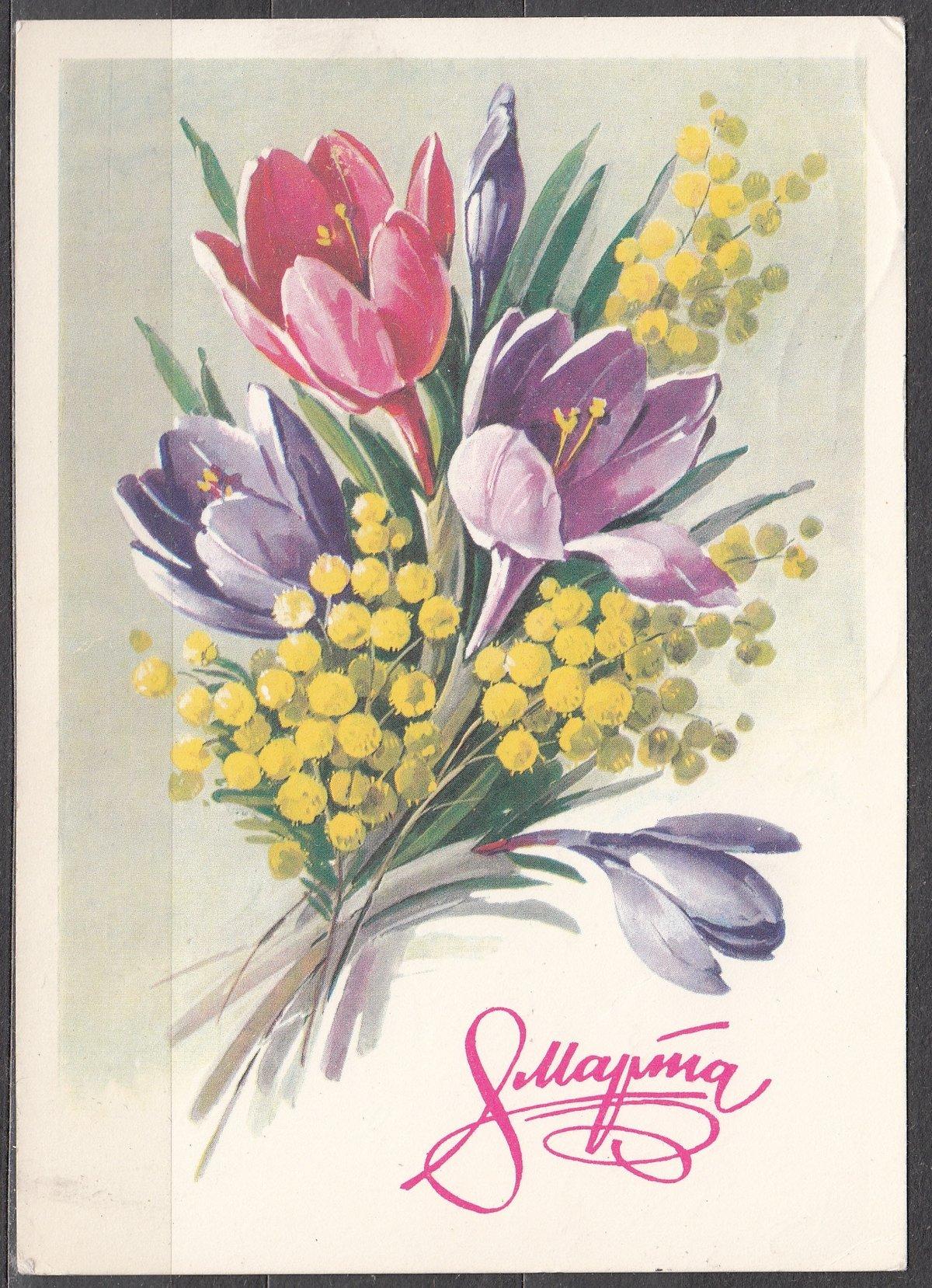 Открытка с 8 марта букет, вазе открытка