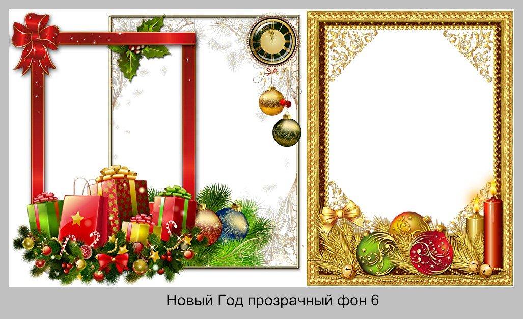 Новый год Рамки вырезы Png Прозрачный фон