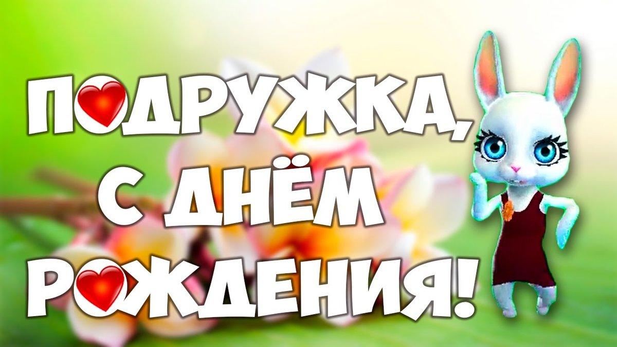 Музыкальная открытка с днем рождения подруге видео, поздравлением днем
