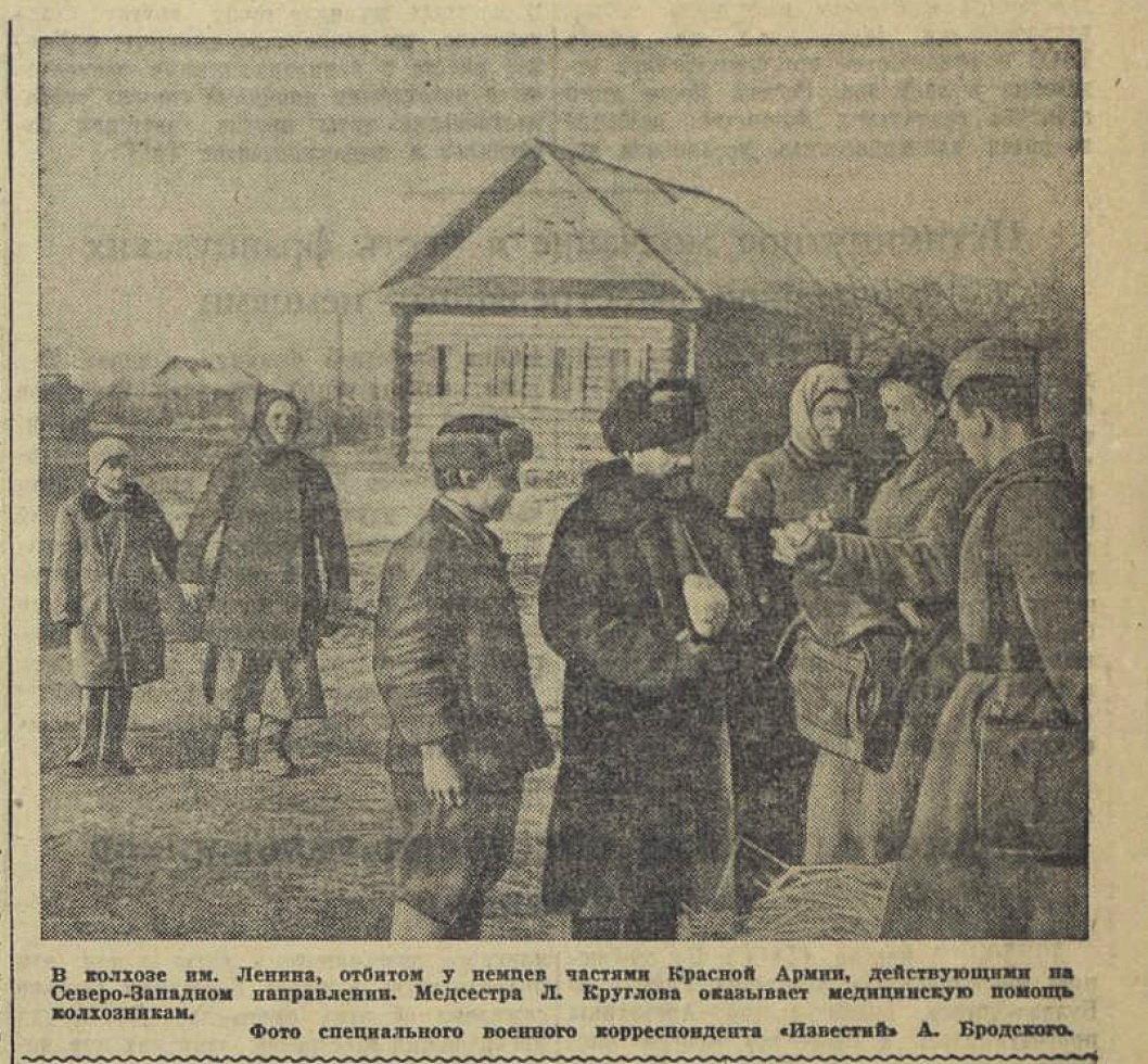 «Известия», 2 ноября 1941 года
