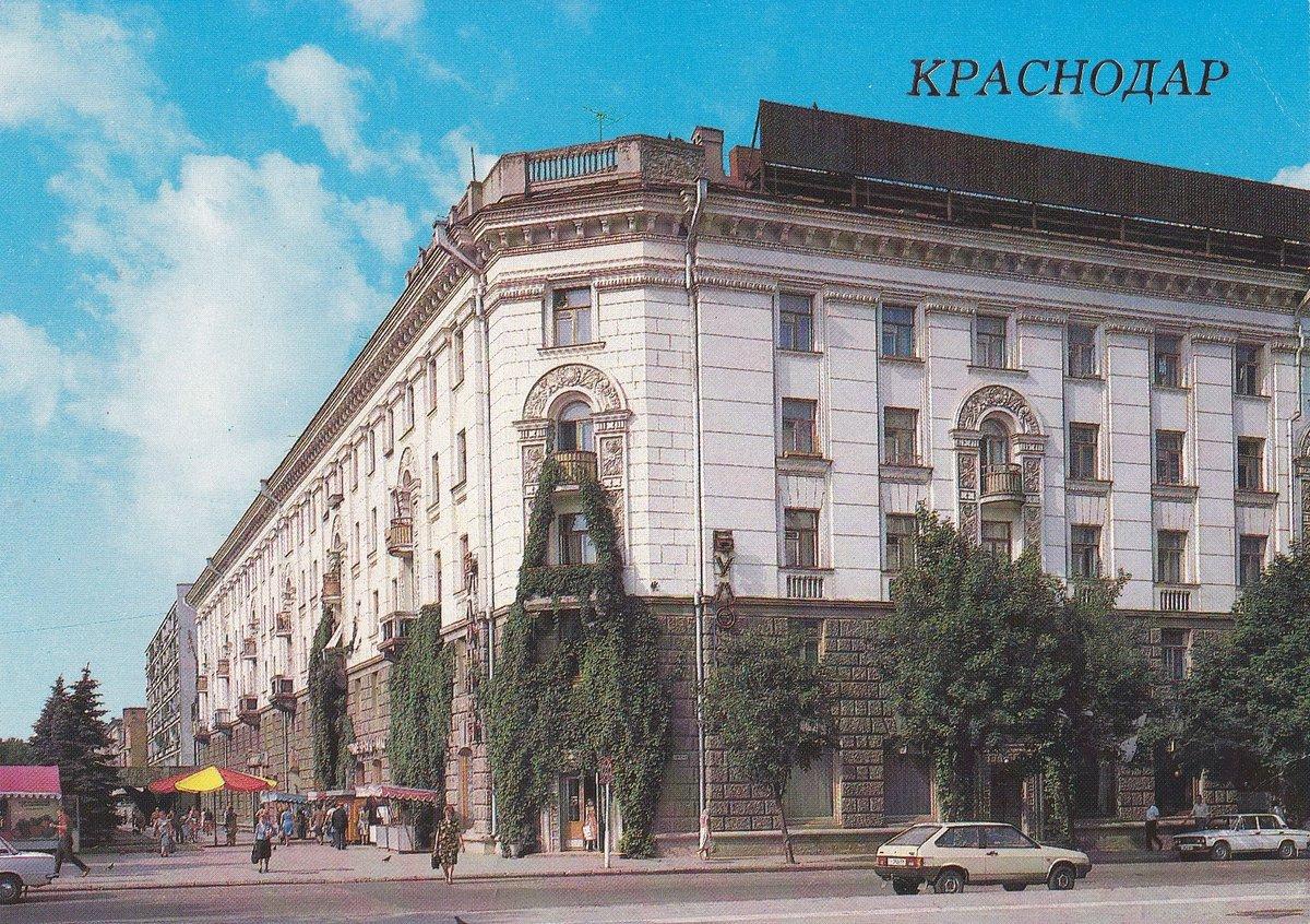 Краснодар ссср фото — photo 14