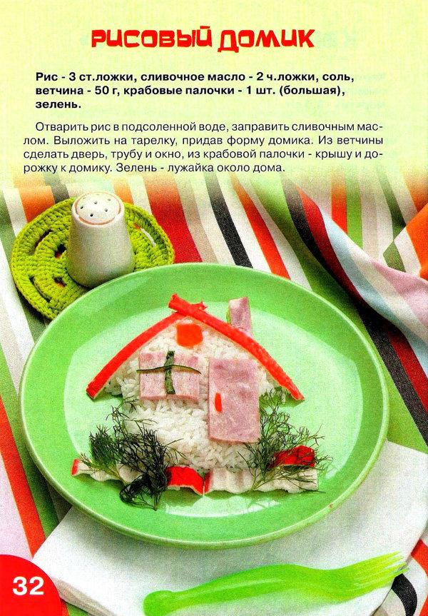 Рецепт здоровой пищи в картинках с рецептом дельфиниумы