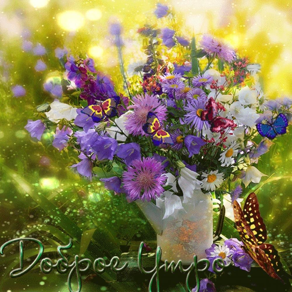 Открытка с полевыми цветами с добрым утром, для личного дневника
