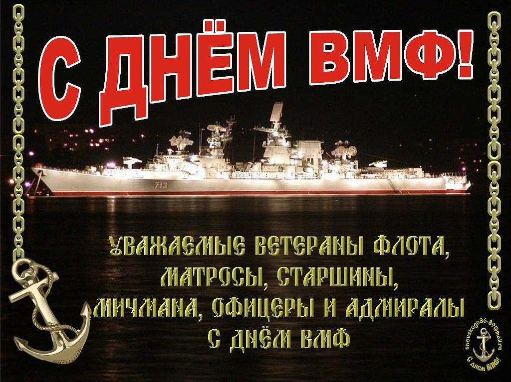 Картинка с днем морского флота брату
